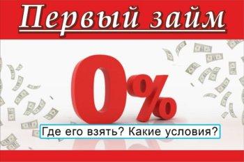 Займы онлайн без официального трудоустройства