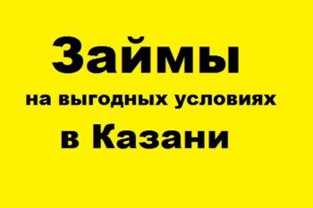 Взять займ без процентов в Казани
