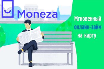 Стоит ли брать микрозайм в Moneza?