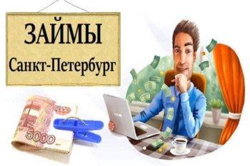 Где и как взять займы онлайн в Санкт-Петербурге