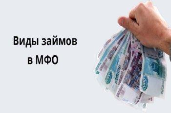 Все виды онлайн займов от МФО