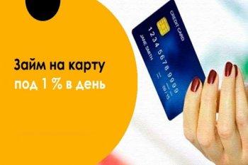 Кредитные карты по паспорту моментально , без справок