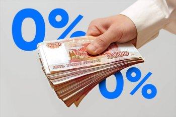 Как получить кредит на два месяца