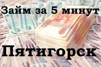 Взять займ онлайн в Пятигорске