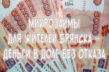 Взять займ онлайн в Брянске