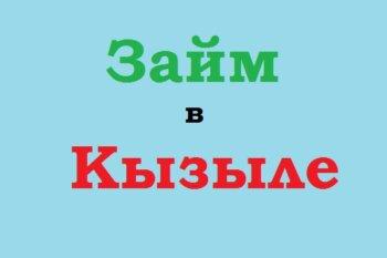 Взять займ онлайн в Кызыле
