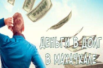 Взять займ в Махачкале онлайн
