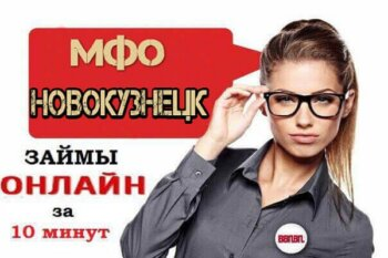 Взять займ онлайн на карту в Новокузнецке