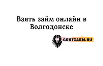 Взять займ онлайн в Волгодонске
