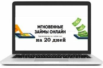 Взять займ на 20 дней просто!