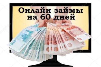 Как взять займ на 60 дней