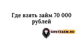 Где взять займ 70 000 рублей