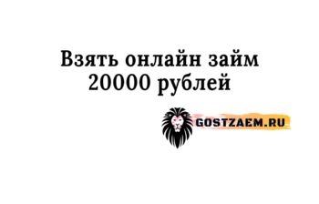 Взять онлайн займ 20000 рублей