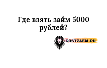 Где взять займ 5000 рублей?