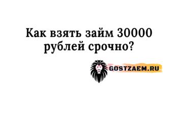 Как взять займ 30000 рублей срочно?