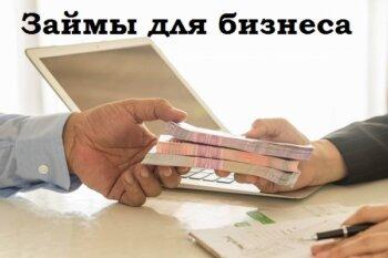 Срочный займы онлайн на карту: деньги рядом