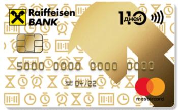 Райффайзен Банк  Кредитная карта «110 дней»