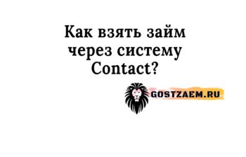Как взять займ через систему Contact?