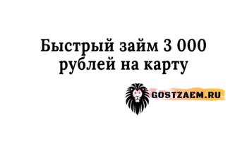 Быстрый займ 3 000 рублей на карту