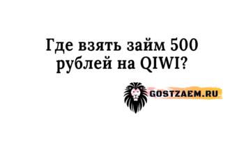 Где взять займ 500 рублей на QIWI?