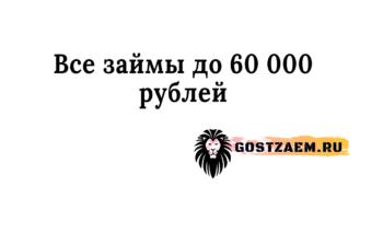 Все займы до 60 000 рублей