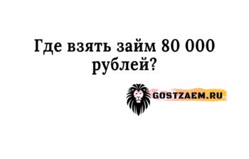 Где взять займ 80 000 рублей?