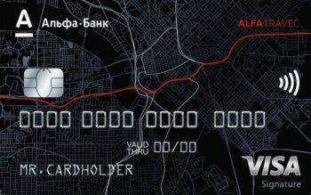 Альфа-Банк  Дебетовая карта AlfaTravel