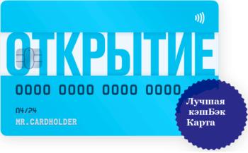 Банк Открытие  Travel Opencard