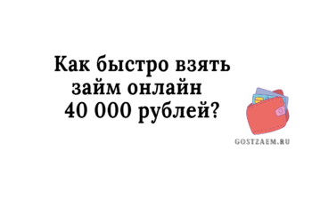 Как быстро взять займ онлайн 40000 рублей?
