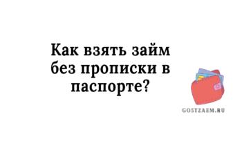 Микрозайм 2000 рублей на карту