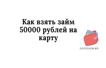 Как взять займ 50000 рублей на карту