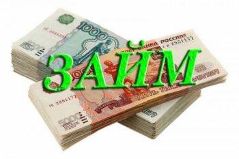 Взять онлайн займ 150 000 рублей