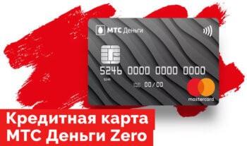 Кредитная карта МТС Банка онлайн