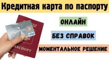 Взять кредит онлайн со стажем работы 1 месяц