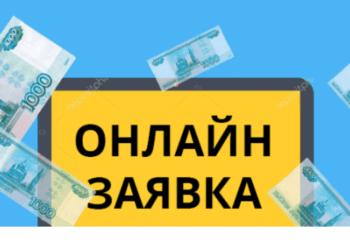 Что такое микрофинансовые организации (МФО)?