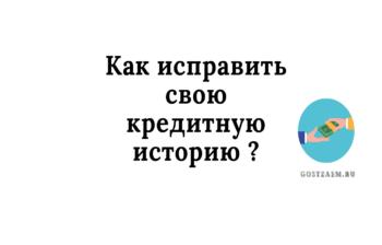 Взять займ онлайн в Вологде