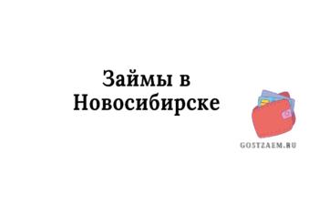 Займы в Новосибирске