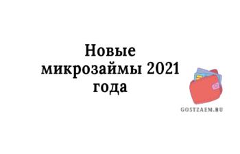 Новые микрозаймы 2021 года