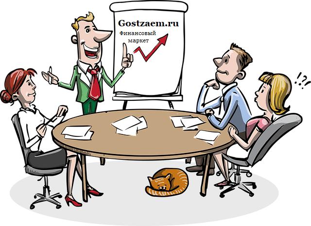 ГостЗаем — это сервис подбора лучших кредитных предложений в Рунете