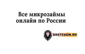 Все микрозаймы онлайн по России