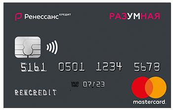 Кредитная карта «Разумная»