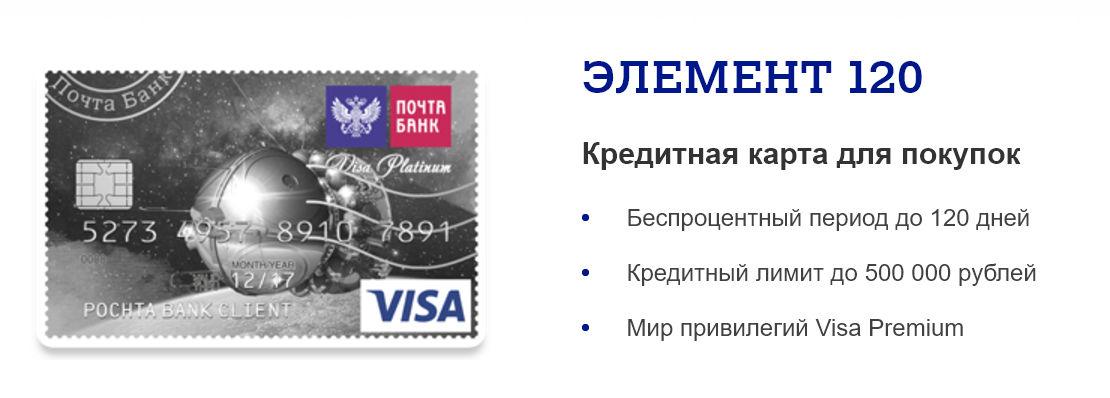 кредитная карта без процентов почта банк, кредитная карта почта банк 120 условия, почта банк кредитная карта наличными, почта банк заявка на кредитную карту, почта банк кредитная карта вездеход, кредитная карта почта банк 120 дней условия, кредитная карта почта банк снятие наличных, кредитная карта почта банк условия пользования