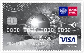 Почта Банк  кредитная карта