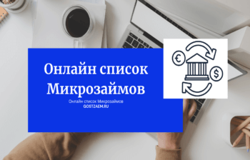 Как взять потребительский кредит онлайн