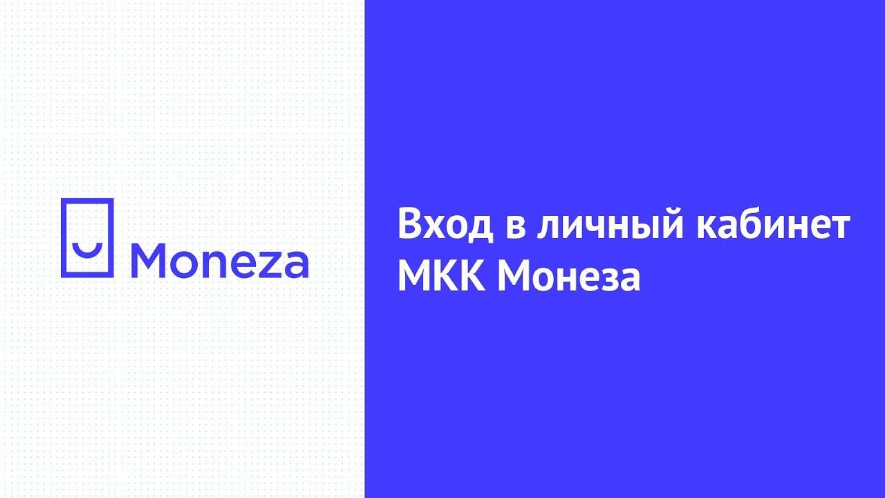 moneza ru личный кабинет, moneza микрозайм личный, moneza вход, moneza займ