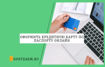 Список кредитных карт которые можно получить по Паспорту