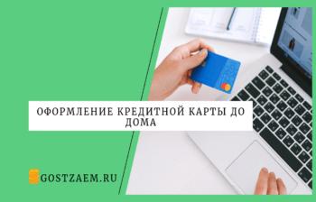 Оформление кредитной карты до дома