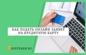 Как подать онлайн заявку на кредитную карту