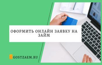 Как оформить заявку на займ онлайн